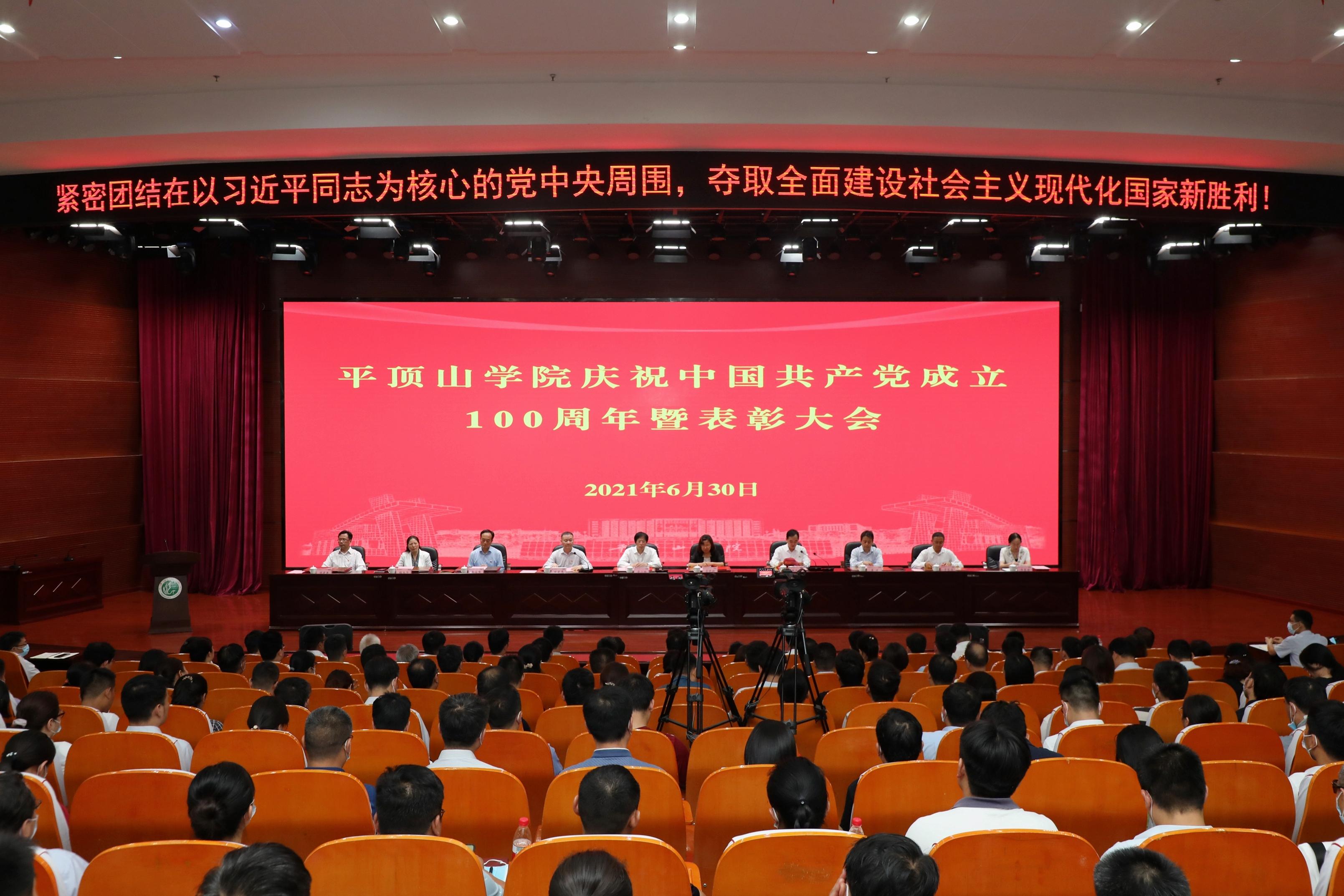 平顶山学院召开庆祝中国共产党成立100周年暨表彰大...